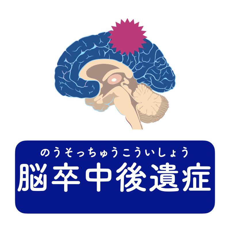 脳卒中後遺症