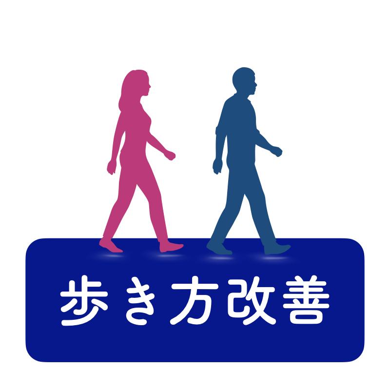 歩き方改善